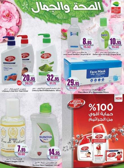 عروض AlOthaim Markets الصحة والجمال